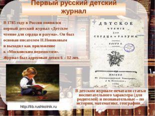 Первый русский детский журнал В 1785 году в России появился первый детский ж