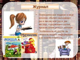 Периодическое издание в виде книжки, обычно выходящее раз в месяц или раз в