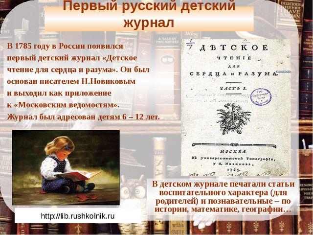 Первый русский детский журнал В 1785 году в России появился первый детский ж...