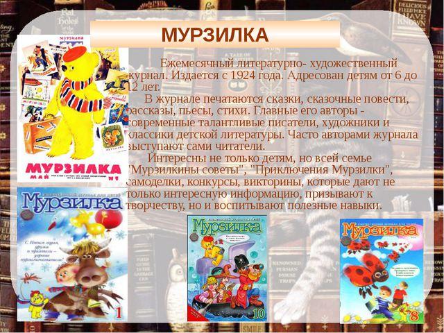 Ежемесячный литературно- художественный журнал. Издается с 1924 года. Адресо...