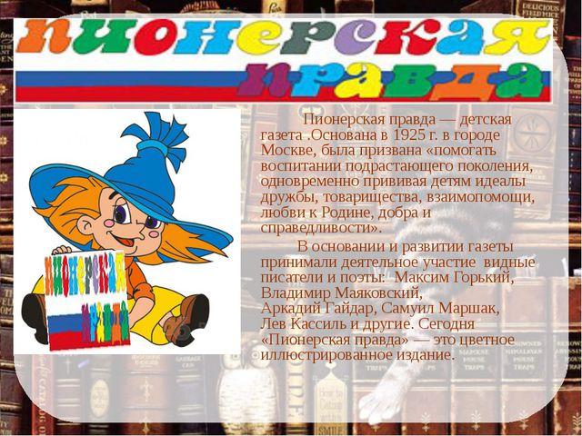 Пионерская правда— детская газета .Основана в 1925 г. в городе Москве, была...