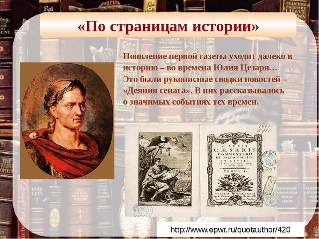 / Появление первой газеты уходит далеко в историю – во времена Юлия Цезаря… Э...