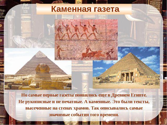 Каменная газета Но самые первые газеты появились еще в Древнем Египте. Не ру...