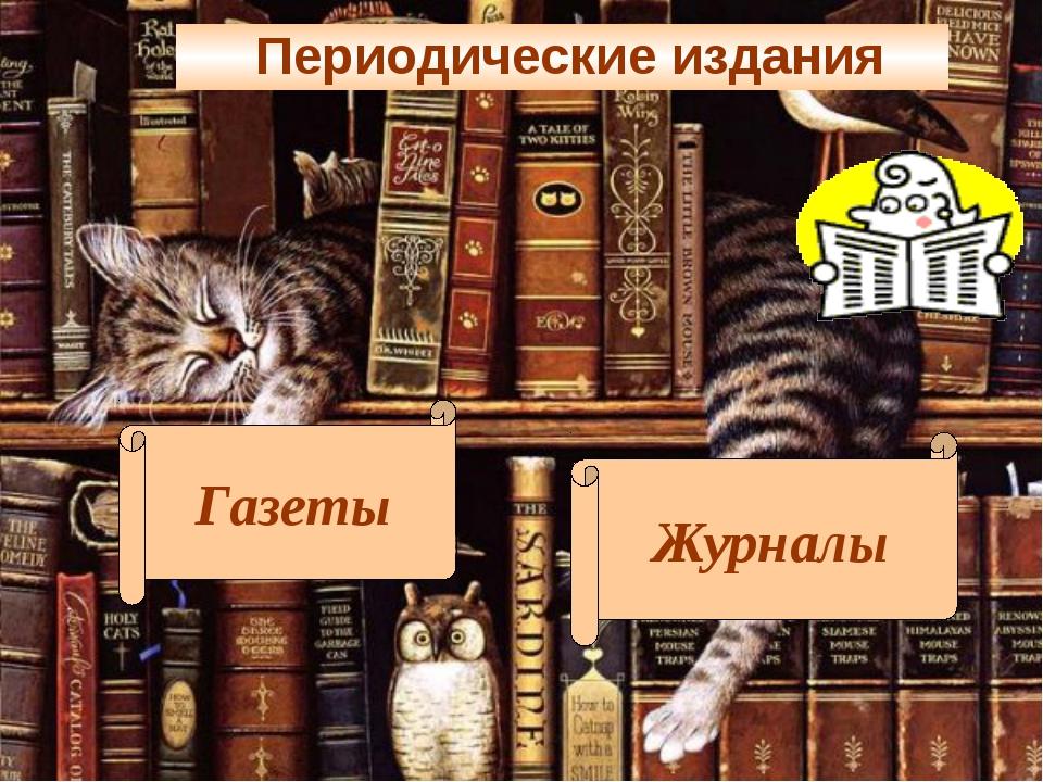 Газеты Журналы Периодические издания
