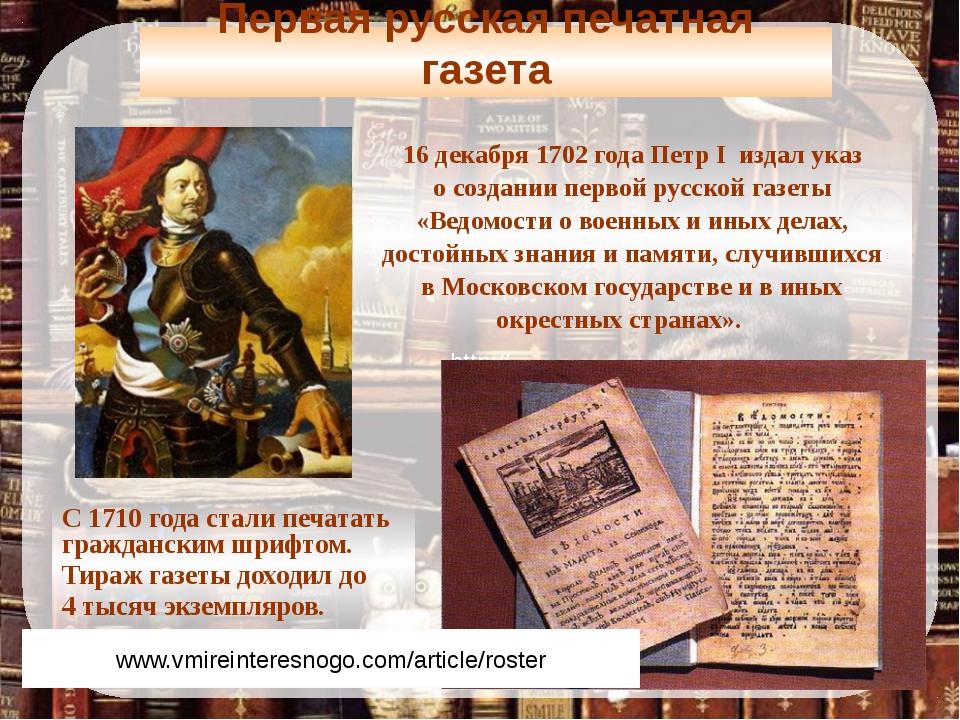 http:// Первая русская печатная газета 16 декабря 1702 года Петр I издал указ...