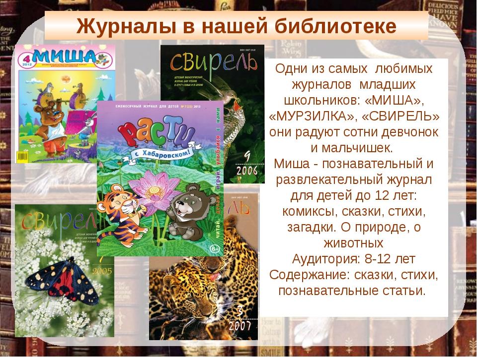 Журналы в нашей библиотеке Одни из самых любимых журналов младших школьников...