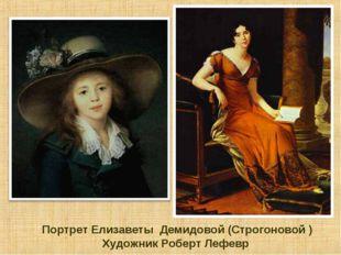 Портрет Елизаветы Демидовой (Строгоновой ) Художник Роберт Лефевр