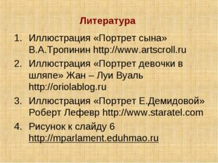 Литература Иллюстрация «Портрет сына» В.А.Тропинин http://www.artscroll.ru Ил