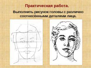 Практическая работа. Выполнить рисунок головы с различно соотнесёнными деталя