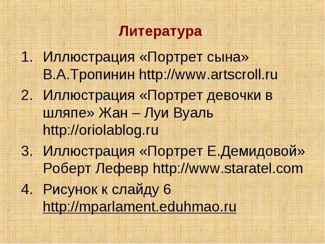 Литература Иллюстрация «Портрет сына» В.А.Тропинин http://www.artscroll.ru Ил...