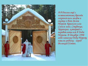 А в России ещё с незапамятных времён сохранялись мифы и сказки о боге Зимы М