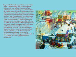 """Но кроме Нового года у нас в России отмечают ещё и """"Старый Новый год"""". Он от"""