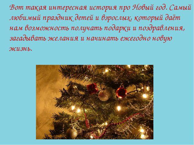 Вот такая интересная история про Новый год. Самый любимый праздник детей и в...