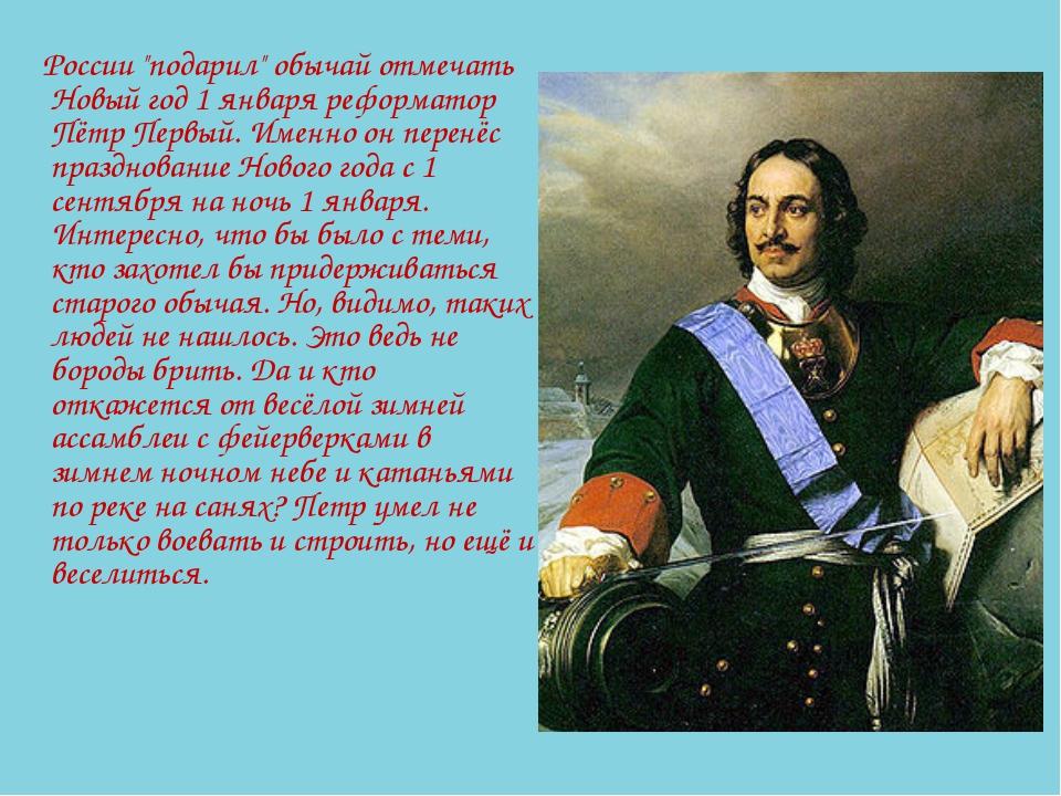 """России """"подарил"""" обычай отмечать Новый год 1 января реформатор Пётр Первый...."""