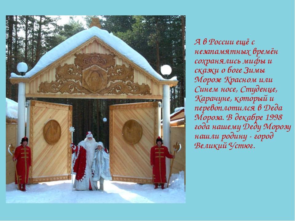 А в России ещё с незапамятных времён сохранялись мифы и сказки о боге Зимы М...