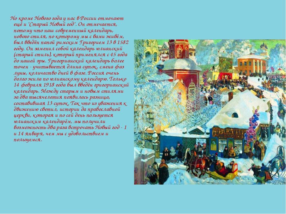 """Но кроме Нового года у нас в России отмечают ещё и """"Старый Новый год"""". Он от..."""