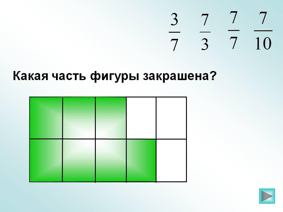 http://5klass.net/datas/matematika/Doli-i-drobi-5-klass/0010-010-Kakaja-chast-figury-zakrashena.jpg