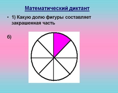 http://5klass.net/datas/matematika/Reshenie-zadanij-matematika-4-klass/0019-019-Kakuju-dolju-figury-sostavljaet-zakrashennaja-chast.jpg