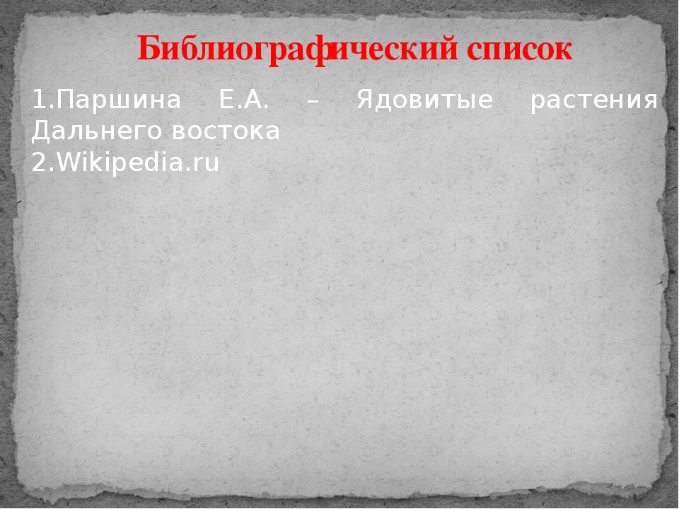 Библиографический список 1.Паршина Е.А. – Ядовитые растения Дальнего востока...