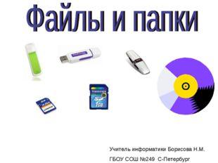 Учитель информатики Борисова Н.М. ГБОУ СОШ №249 С-Петербург