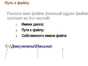 Имени диска; Пути к файлу; Собственного имени файла С:\Документы\Письма\Докла