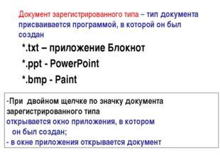 Документ зарегистрированного типа – тип документа присваивается программой, в