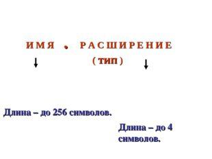 Имя файла состоит из двух частей, разделённых точкой: И М Я . Р А С Ш И Р Е Н