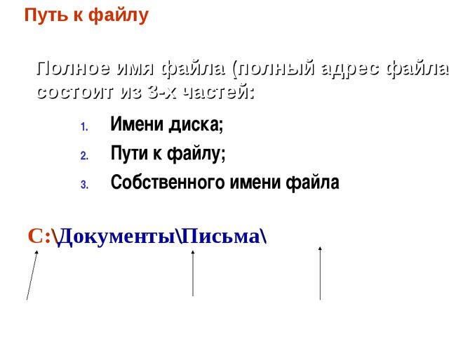 Имени диска; Пути к файлу; Собственного имени файла С:\Документы\Письма\Докла...