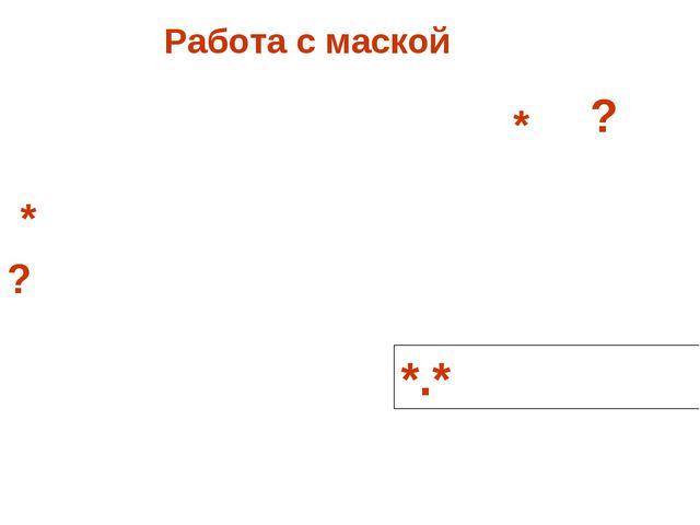 Использование символов * и ? в именах файлов: * Обозначает любое количество с...