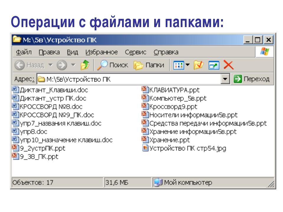 Операции с файлами и папками:
