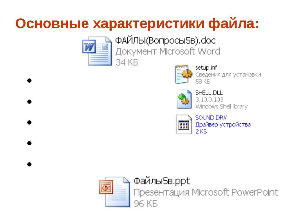 Имя тип размер дата и время создания значок Основные характеристики файла:
