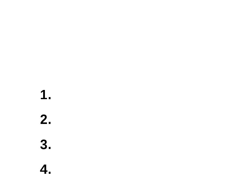1. Определите, какое из указанных имен файлов удовлетворяет маске: hel?lo.c?*...