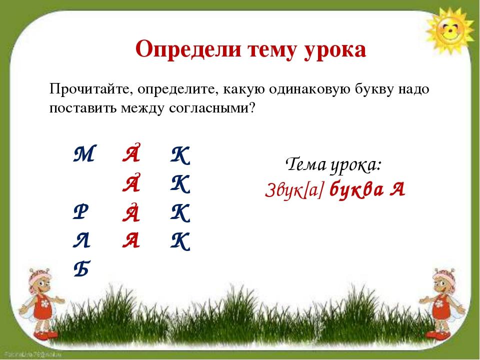 Определи тему урока Прочитайте, определите, какую одинаковую букву надо поста...