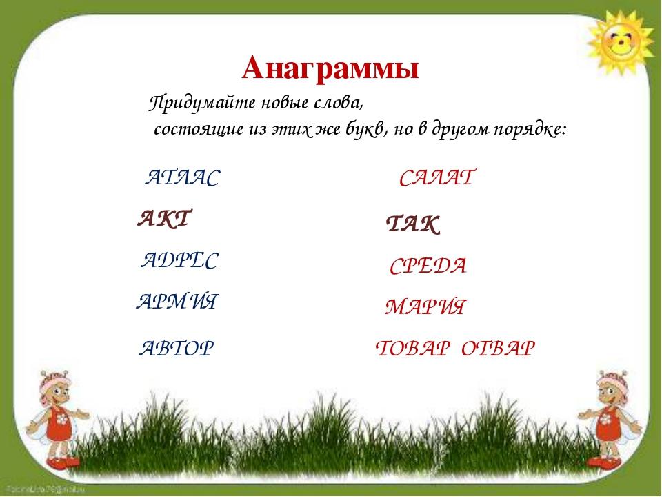 Анаграммы Придумайте новые слова, состоящие из этих же букв, но в другом поря...