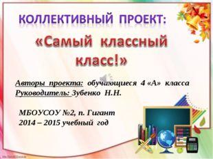 Авторы проекта: обучающиеся 4 «А» класса Руководитель: Зубенко Н.Н. МБОУСОУ №