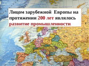 Лицом зарубежной Европы на протяжении 200 лет являлось развитие промышленности.