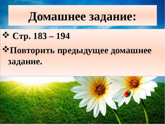 Домашнее задание: Стр. 183 – 194 Повторить предыдущее домашнее задание.