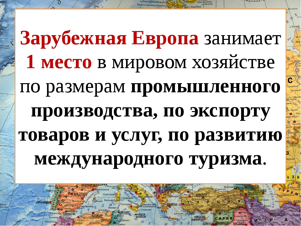 Зарубежная Европа занимает 1 место в мировом хозяйстве по размерам промышленн...