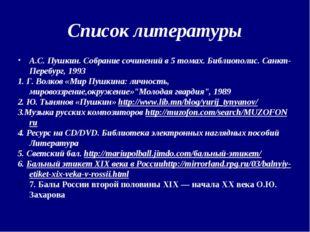 Список литературы А.С. Пушкин. Собрание сочинений в 5 томах. Библиополис. Сан