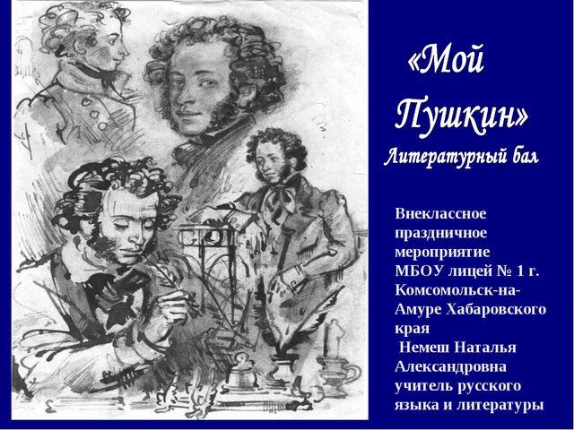 Внеклассное праздничное мероприятие МБОУ лицей № 1 г. Комсомольск-на-Амуре Ха...