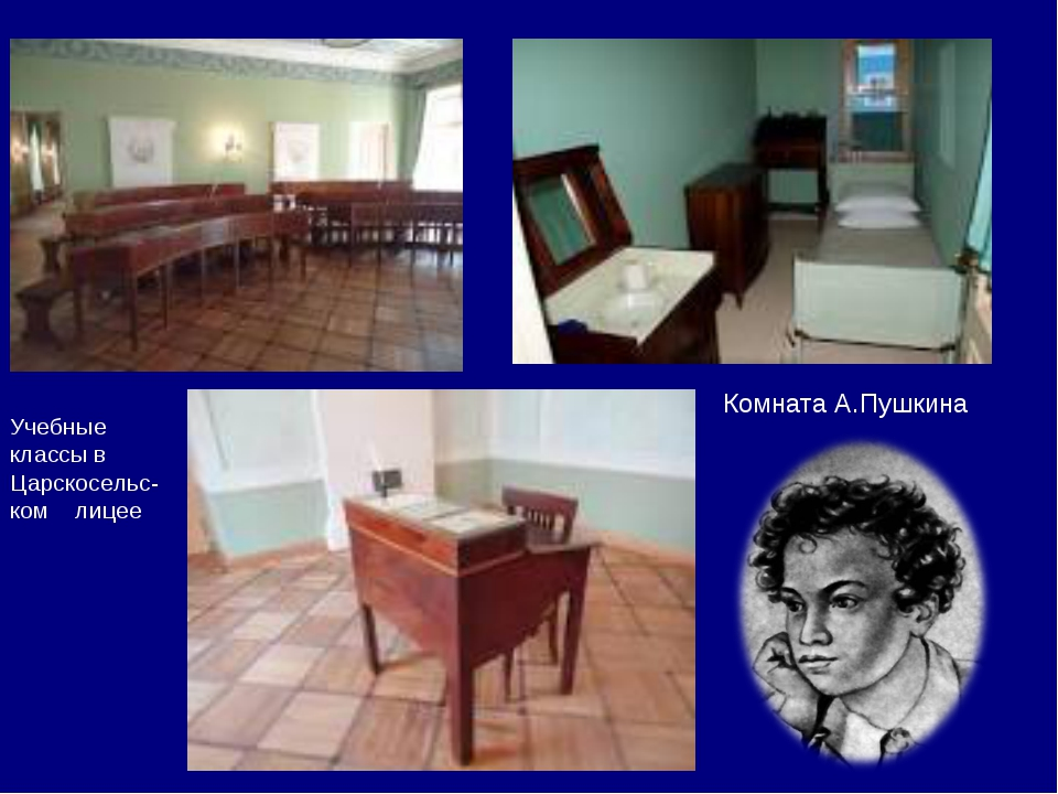Комната А.Пушкина Учебные классы в Царскосельс- ком лицее