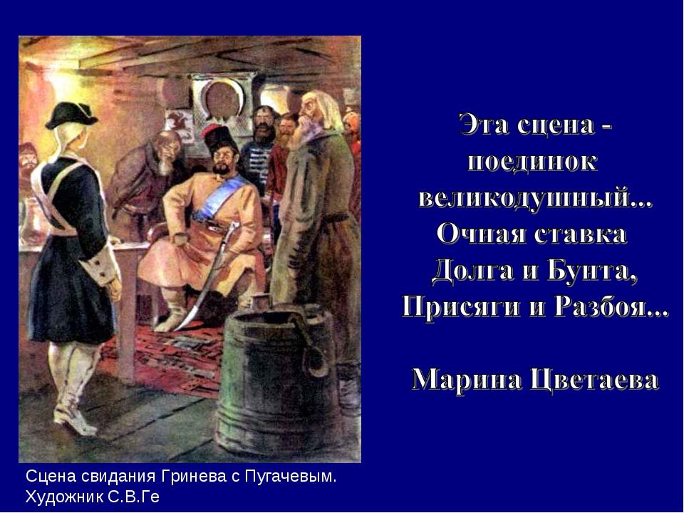 Сцена свидания Гринева с Пугачевым. Художник С.В.Ге