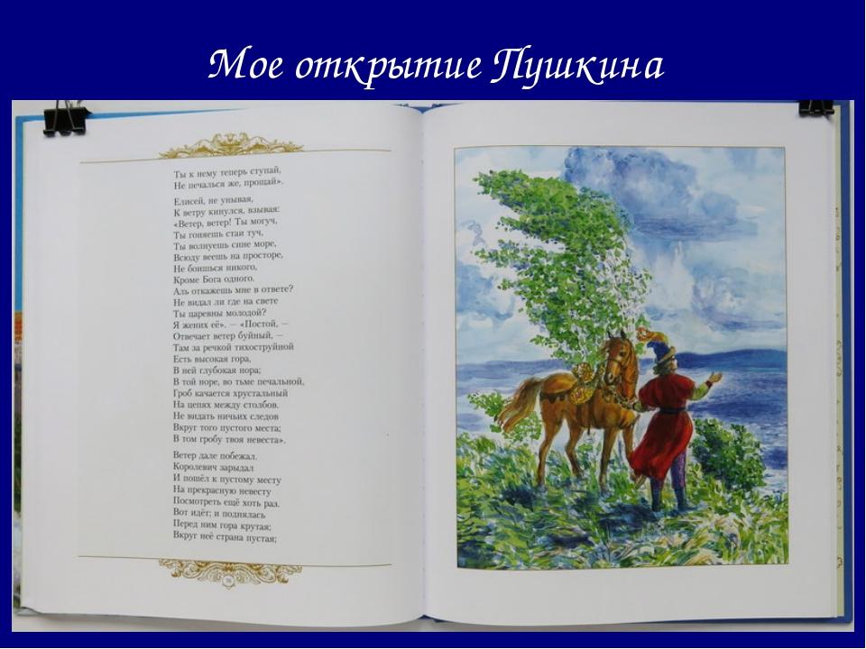 Мое открытие Пушкина