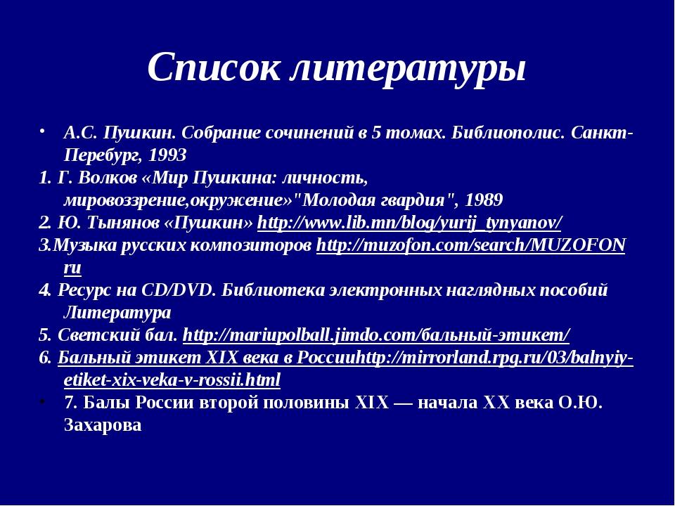 Список литературы А.С. Пушкин. Собрание сочинений в 5 томах. Библиополис. Сан...