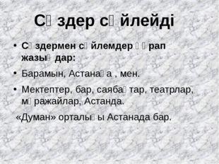 Сөздермен сөйлемдер құрап жазыңдар: Барамын, Астанаға , мен. Мектептер, бар,