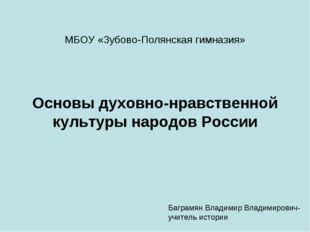 МБОУ «Зубово-Полянская гимназия» Основы духовно-нравственной культуры народов