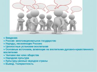 ● Введение ● Россия- многонациональное государство ● Народы, населяющие Росс