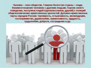 Человек – член общества. Главное богатство страны – люди. Взаимоотношение чел