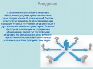 Современное российское общество обеспокоено упадком нравственности во всех сф