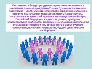 Как отмечено в Концепции духовно-нравственного развития и воспитания личности